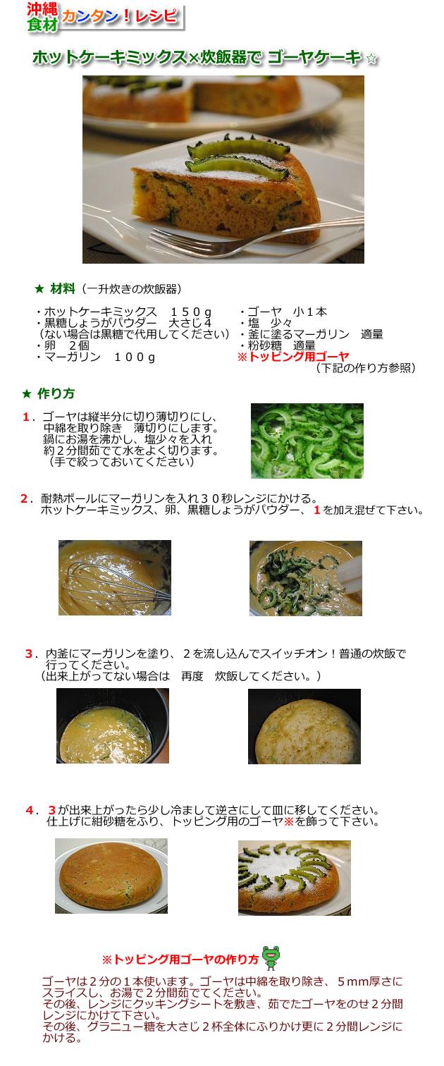 ホットケーキミックス×炊飯器で ゴーヤケーキ