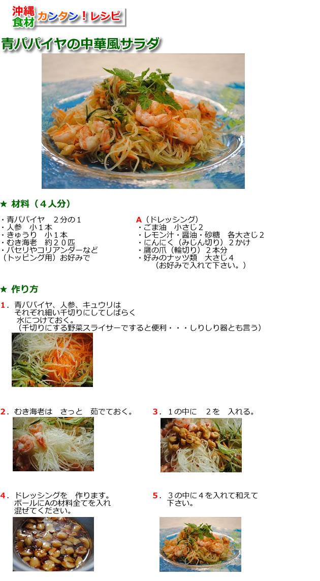 青パパイヤの中華風サラダ