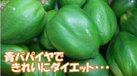 沖縄 青パパイヤ